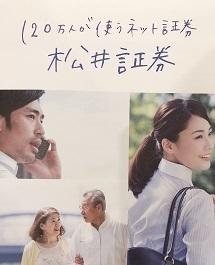 19松井証券.JPG